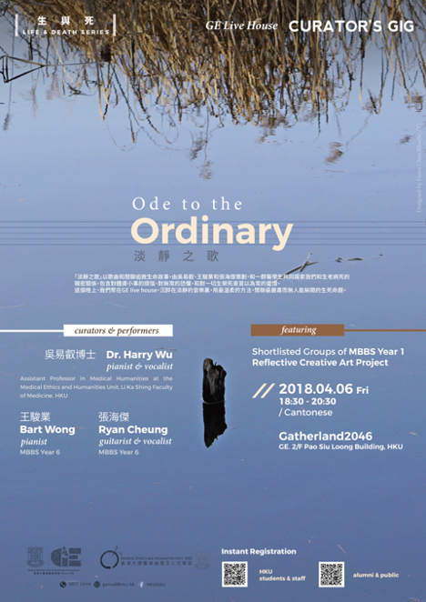 Ode to the Ordinary